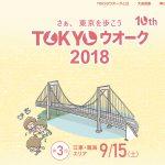 TOKYOウオーク2018 第3回の江東・臨海エリア 9月15日(土)開催